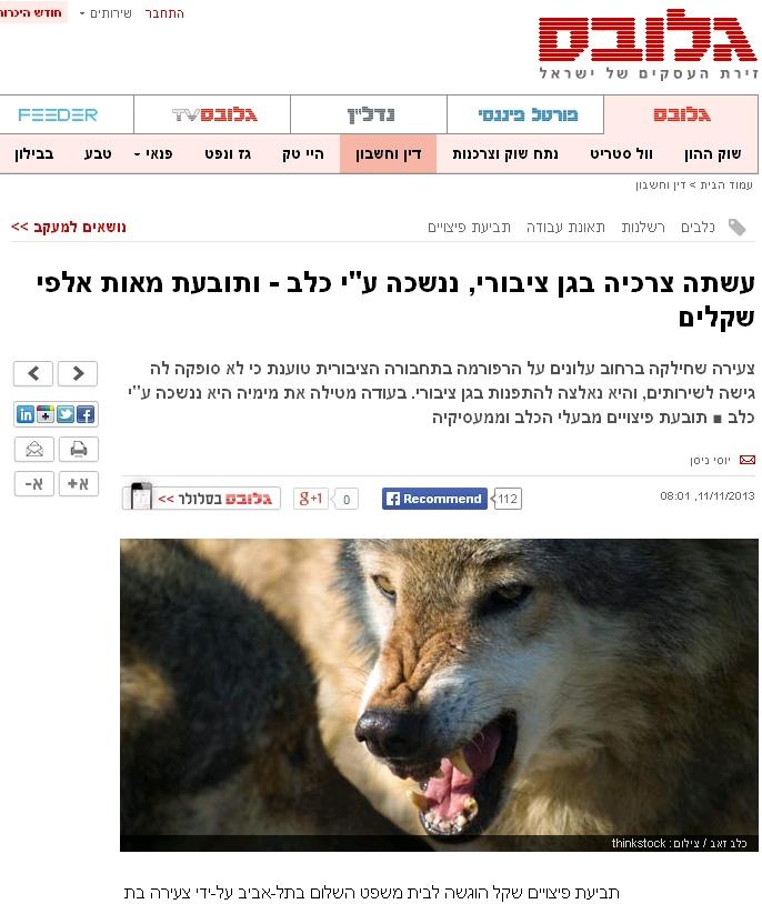 """כלב בעור זאב. אתר """"גלובס"""", 11.11.2013"""