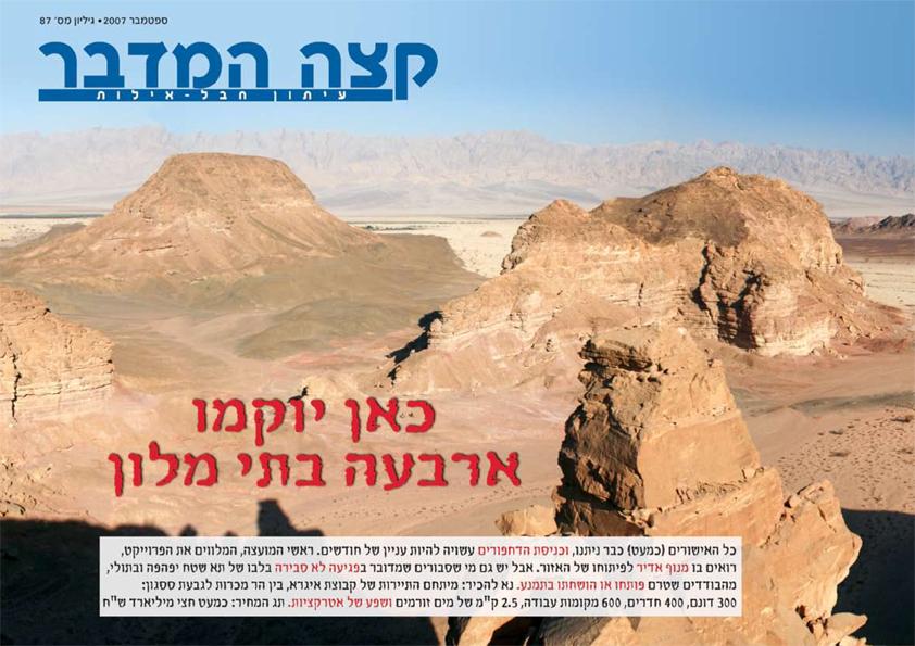 """""""קצה המדבר"""", עיתון חבל אילות, גליון 87"""