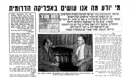 """""""מי יודע מה אנו עושים באפריקה הדרומית"""", ישעיהו בן-פורת, """"ידיעות אחרונות"""", 19.9.1975"""