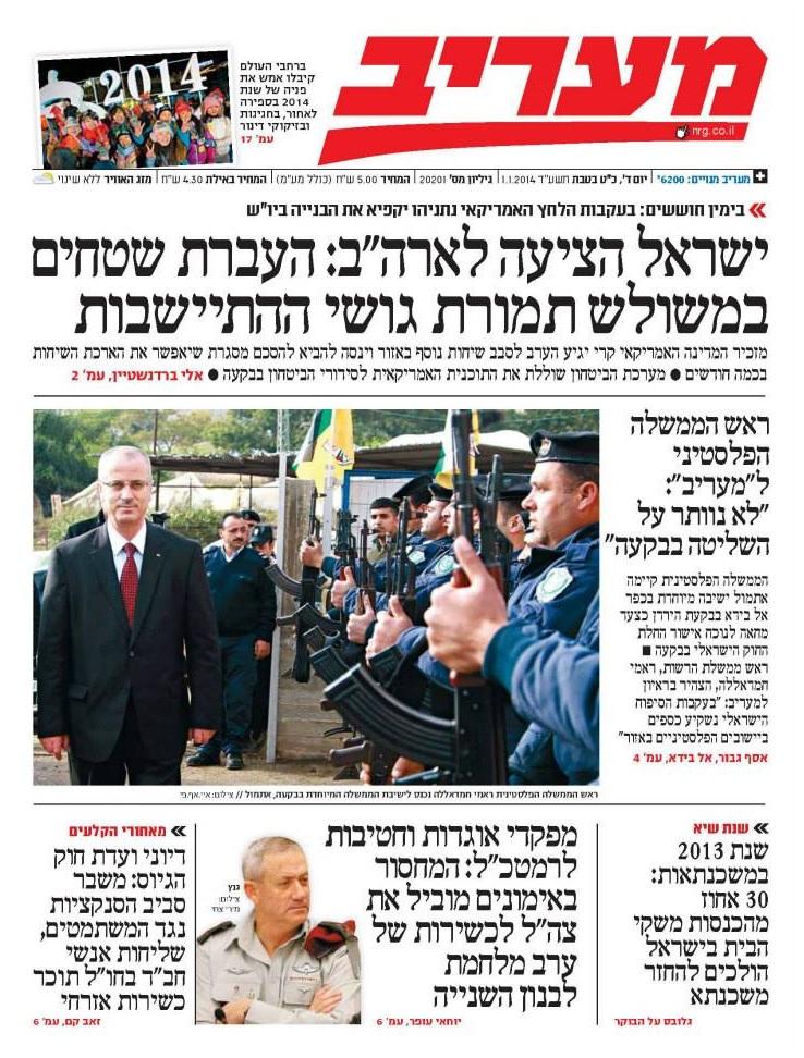 """""""ראש הממשלה הפלסטיני ל'מעריב': 'לא נוותר על השליטה בבקעה"""", שער """"מעריב"""", 1.1.14"""
