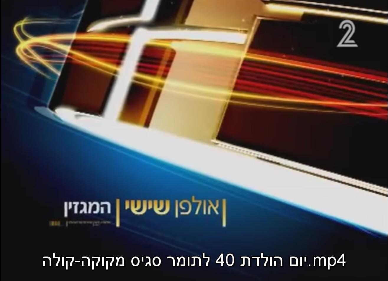חדשות 2 Image: חברת החדשות של ערוץ 2 סייעה בהכנת סרטון לכבוד יום-הולדתו
