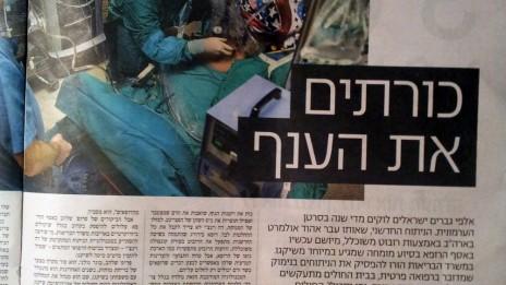 """""""כורתים את הענף"""", כתבתו של אמיר שואן בזכות ניתוחים רובוטיים, """"24 שעות"""", """"ידיעות אחרונות"""", 6.1.14"""