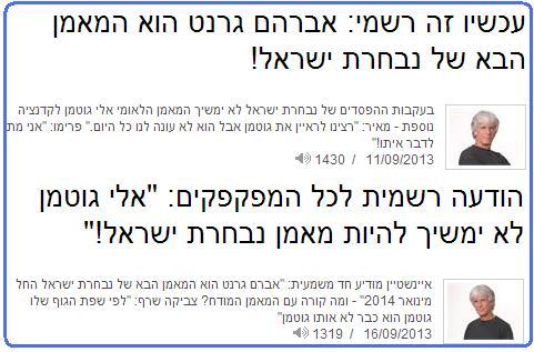 """""""עכשיו זה רשמי: אברהם גרנט הוא המאמן הבא של נבחרת ישראל"""", מאיר איינשטיין ברדיו-ללא-הפסקה"""