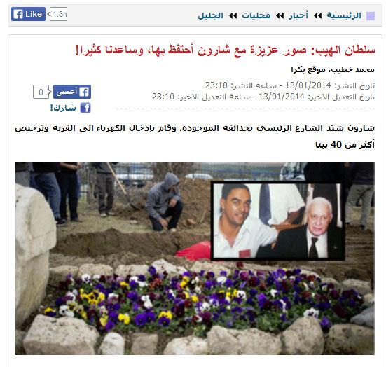 "ראיון עם סלטאן אל-היב, שהוגדר כ""ידידו של שרון זה 25 שנה"", אתר ""בוכרא"", 13.1.14"