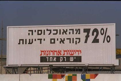 """שלט פרסומת ל""""ידיעות אחרונות"""", 11.10.92 (צילום: זיו קורן, לע""""מ)"""