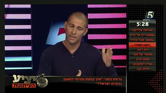 """נמני מודה כי לוזון כן דיבר איתו לגבי מינוי כמאמן נבחרת ישראל, למרות שהכחיש זאת במפורש קודם לכן (צילום מסך מ""""יציע העיתונות"""", ערוץ הספורט)"""
