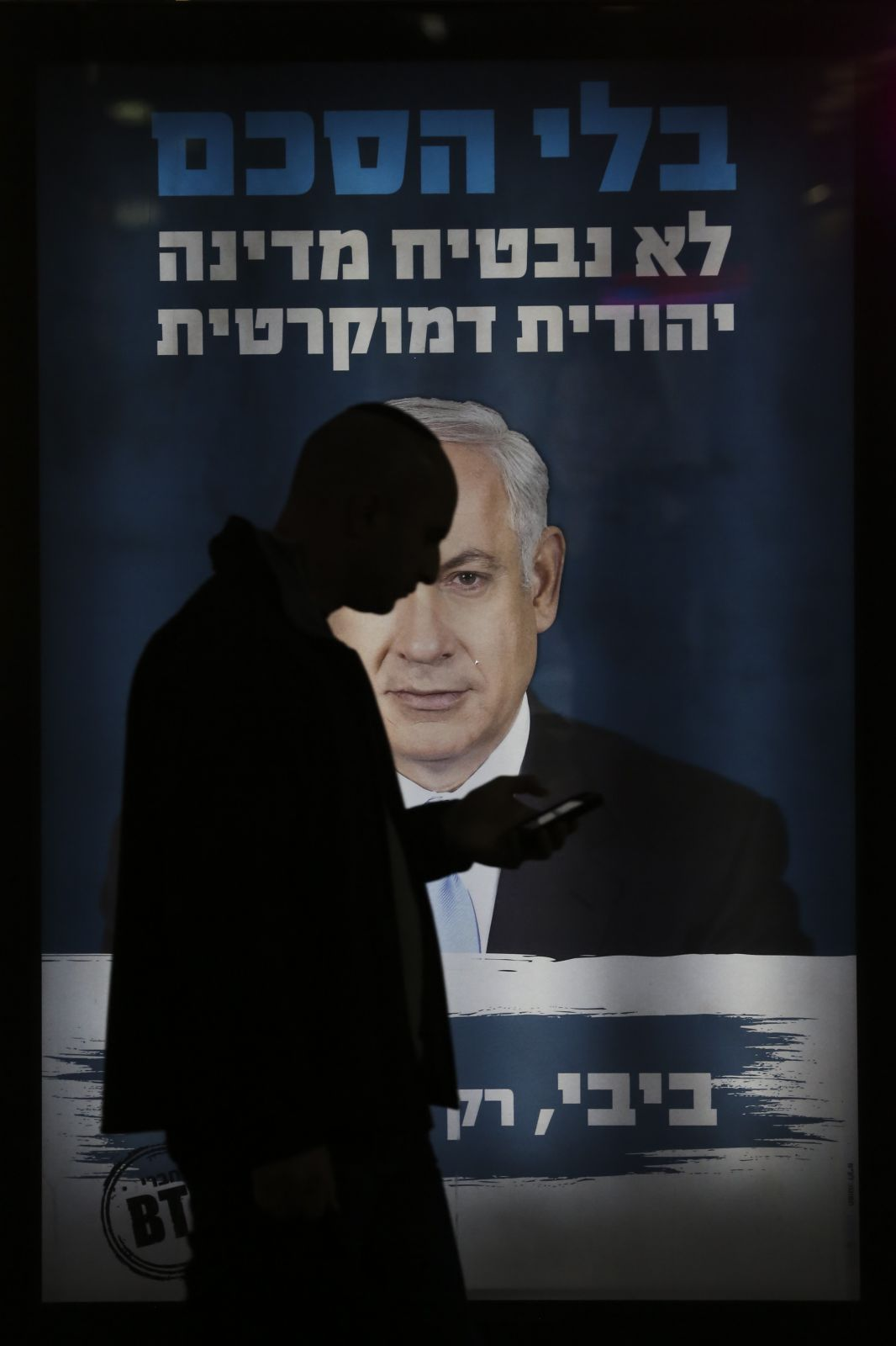 ראש הממשלה ואיש צללים, ירושלים, 27.1.14 (צילום: נתי שוחט)
