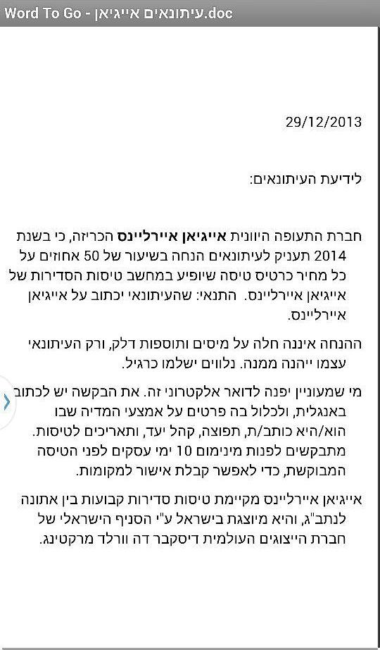 ההצעה ששלח דובר חברת התעופה אייגיאן-איירליינס לעיתונאים, לכתוב על החברה תמורת מימון חצי כרטיס טיסה לאתונה, דצמבר 2013