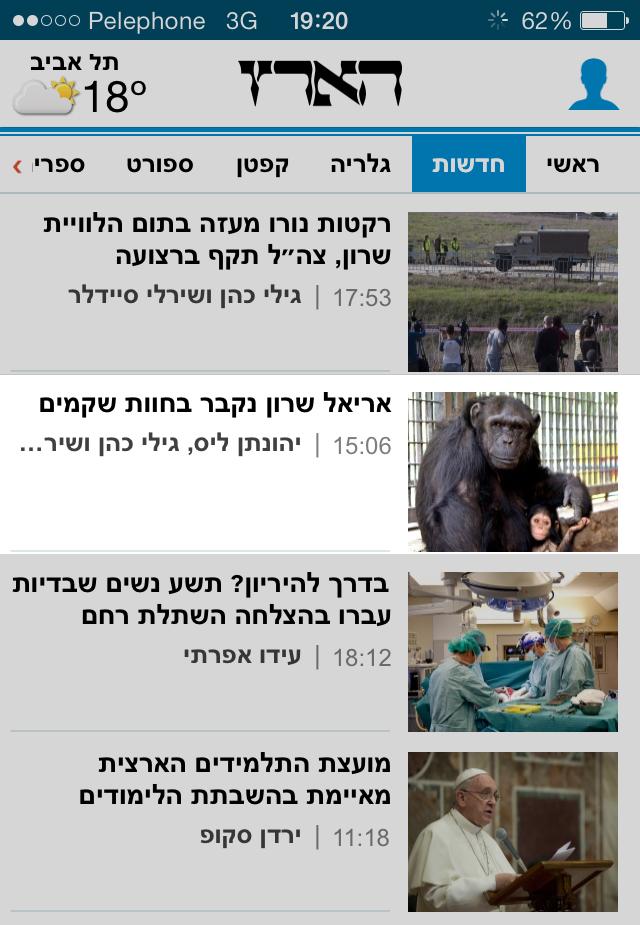 """""""הארץ"""", אפליקציה לאייפון, 13.1.14 (צילום מסך)"""