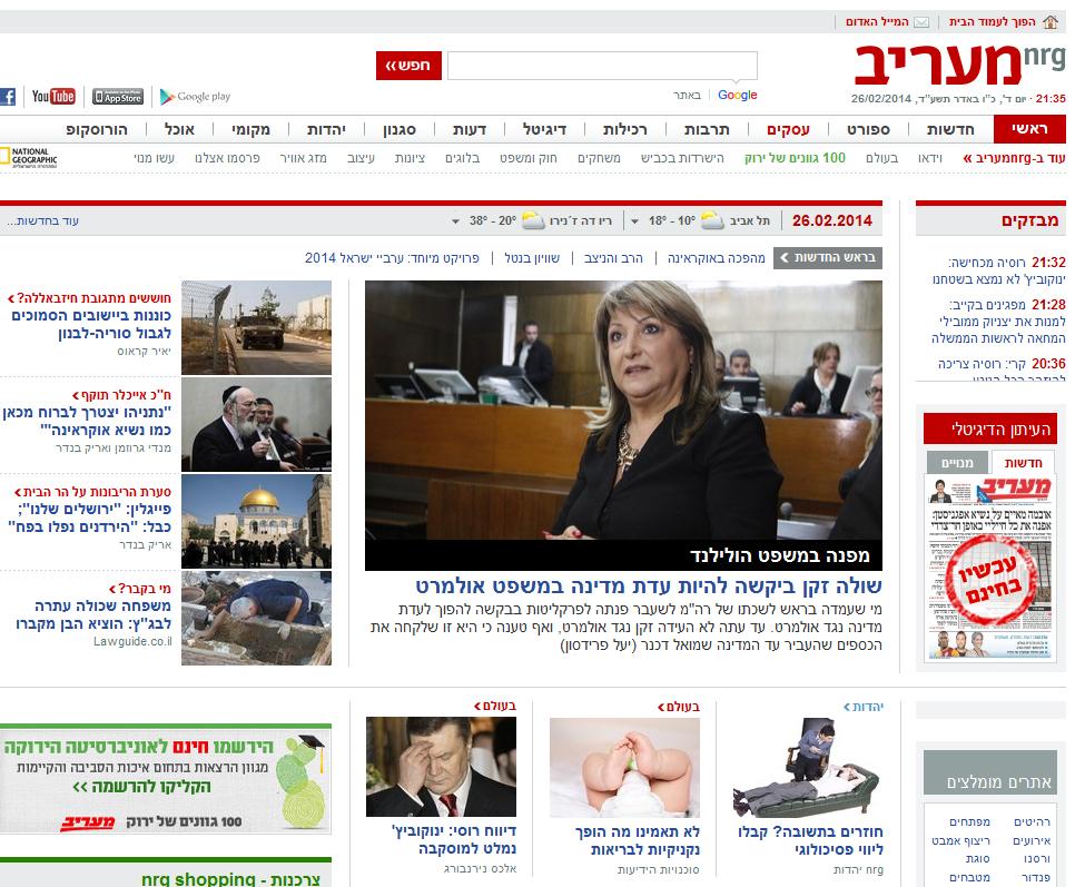 """""""שולה זקן ביקשה להיות עדת מדינה במשפט אולמרט"""", כותרת ראשית, nrg מעריב, 26.2.14, 21:35"""