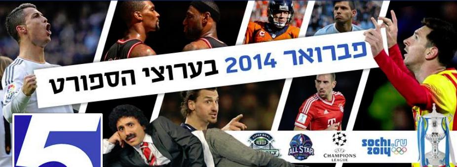 """""""פברואר 2014 בערוצי הספורט"""", מתוך דף הפייסבוק של ערוץ הספורט"""