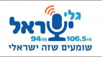 """""""שומעים שזה ישראלי"""", פרסומת לתחנת הרדיו האזורית גלי-ישראל"""