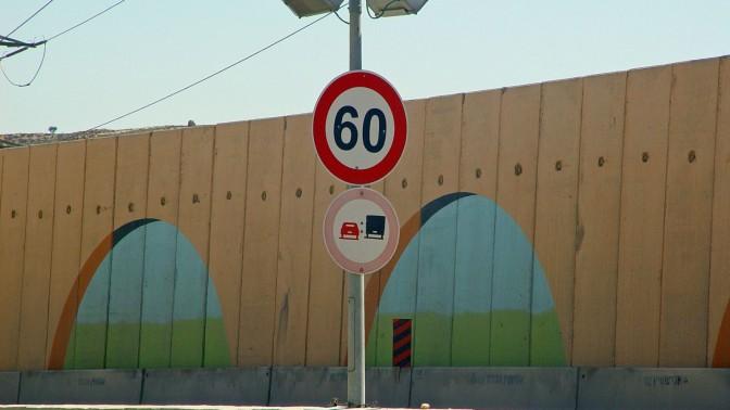 קיר הפרדה בכביש 443. צילום: איתן ג'יי. טל (cc-by)