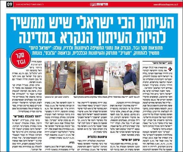 """""""העיתון הכי ישראלי שיש"""", """"ישראל היום"""", עמ' 9, 21.1.14"""