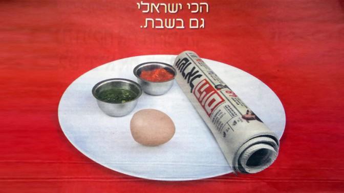 """""""הכי ישראלי גם בשבת"""", פרסומת עצמית ב""""ישראל היום"""""""