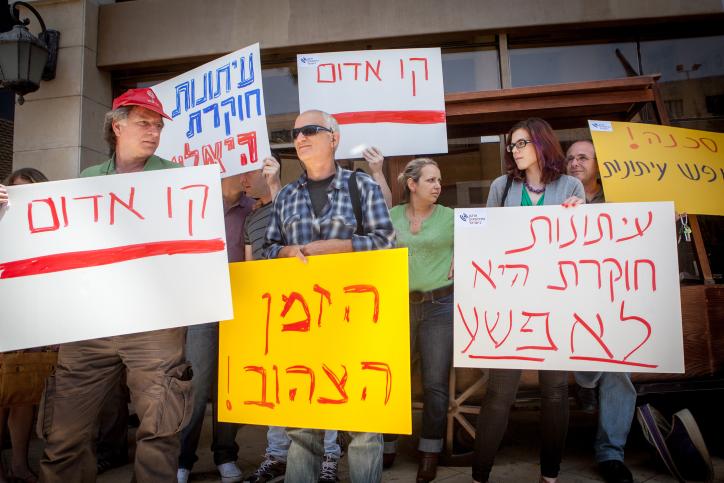 הפגנה מול משרד המשפטים בירושלים נגד החלטת היועץ המשפטי לממשלה יהודה וינשטיין להעמיד לדין את אורי בלאו, 3.6.12 (צילום: אורי לנץ)