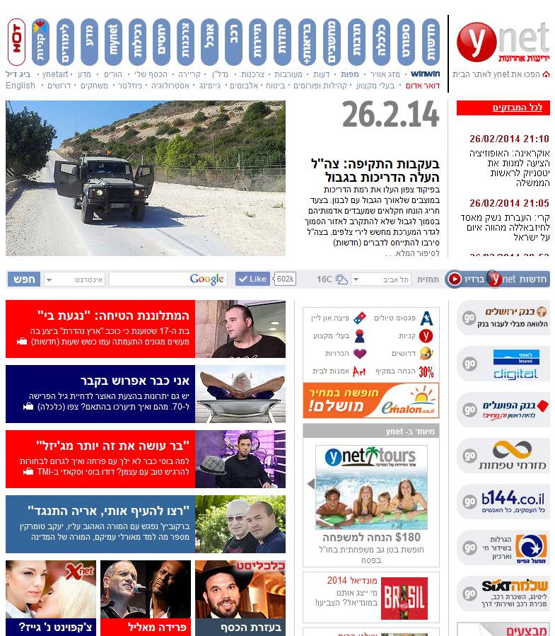 """ynet: """"בעקבות התקיפה: צה""""ל העלה הדריכות בגבול"""", כותרת ראשית, 26.2.14, 21:36"""