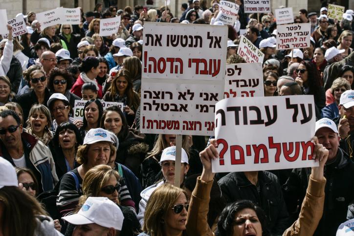 עובדי הדסה מפגינים מחוץ לעיריית ירושלים, 17.2.14 (צילום: פלאש 90)
