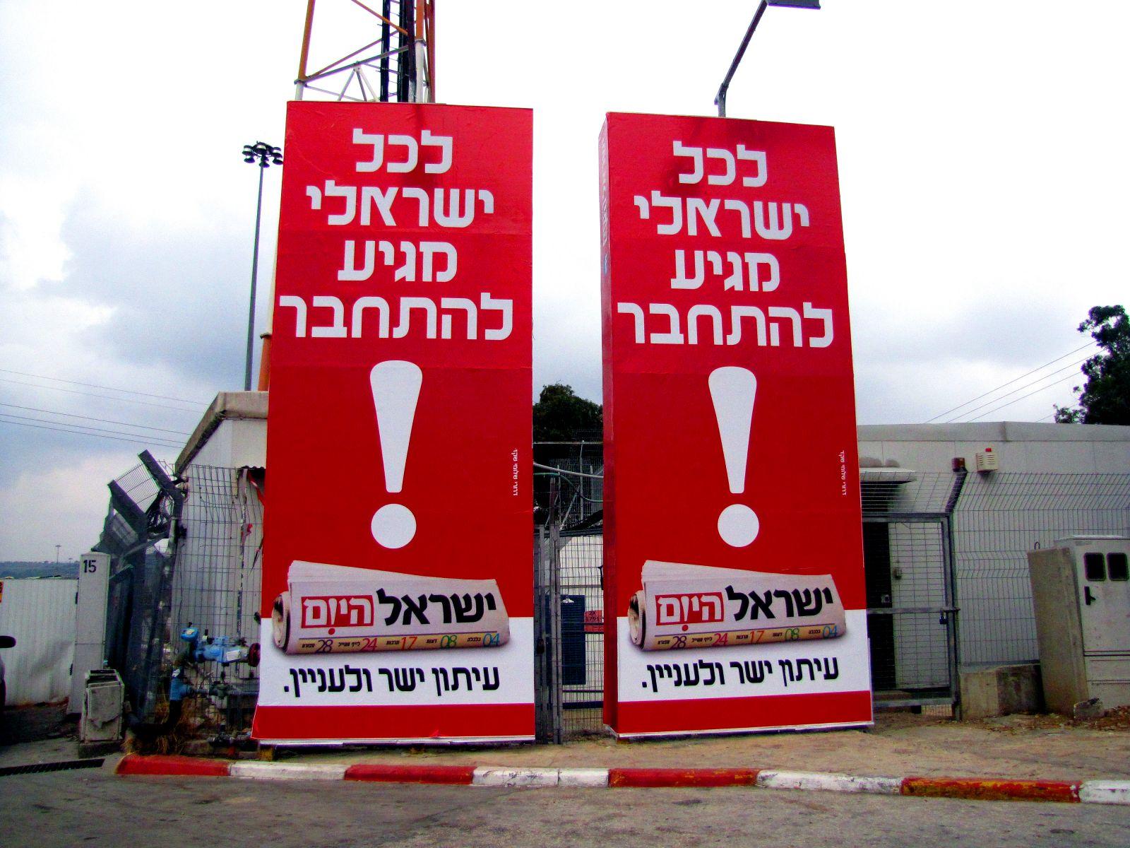 """""""לכל ישראלי מגיע להתחבר"""", שלטי חוצות של """"ישראל היום"""" (צילום: רפי מן)"""