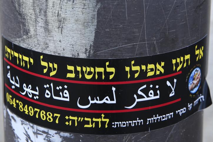 סטיקר, ירושלים, 5.2.14 (צילום: נתי שוחט)