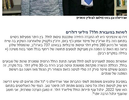 טעויות בתחנת החלל. ynet, 28.1.2014