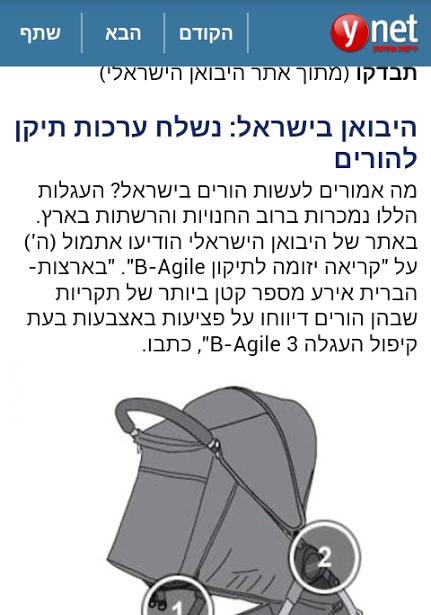 ערכת תיקן. ynet, 31.1.2014