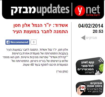 "ynet מציג את אלון חסן כיו""ר נמל אשדוד, 4.2.2014"