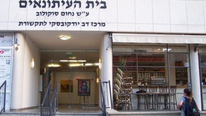 בית סוקולוב בתל-אביב (צילום: אורן פרסיקו)