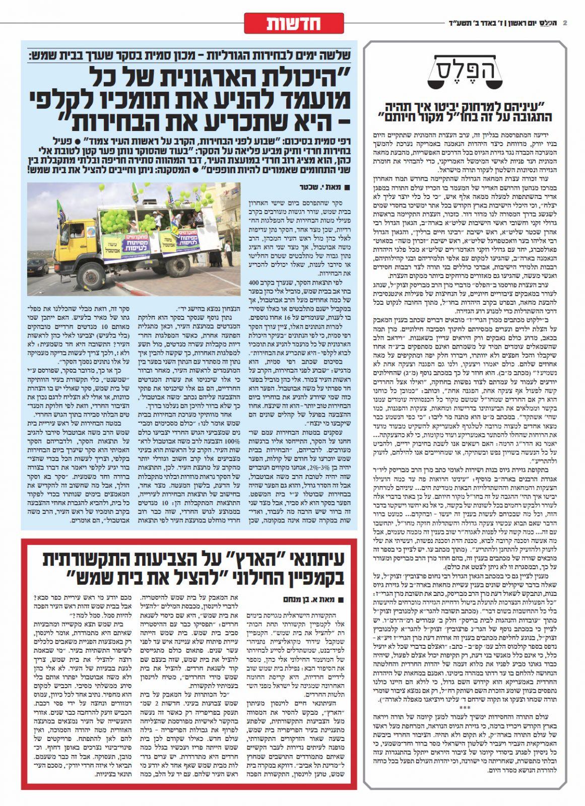 """""""הפלס"""" החרדי מאשים את העיתונות הכללית בצביעות, 9.3.14, עמ' 2"""