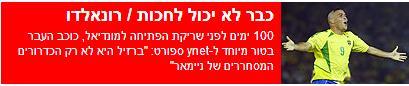 רונאלדו בטור מיוחד ל-ynet, ולשאר העולם