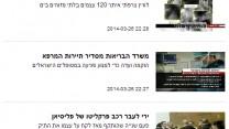 """חדשות 2 באתר """"מאקו"""". המהדורה המרכזית מפורקת ליחידות (צילום מסך)"""