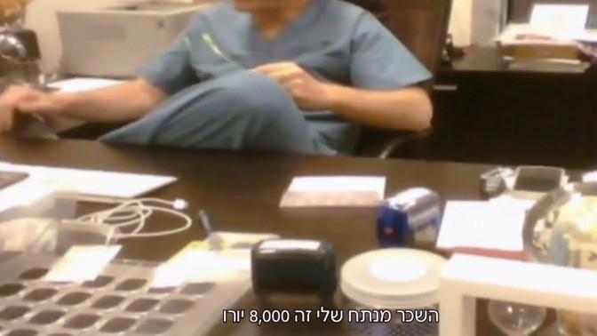 """מתוך צילומי המצלמה הנסתרת ששודרו בתחקיר הרופאים של """"עובדה"""" (צילום מסך)"""