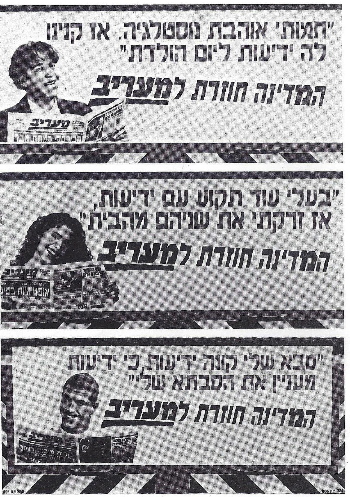 """""""המדינה חוזרת ל'מעריב'"""", פרסומת עצמית, 1993"""