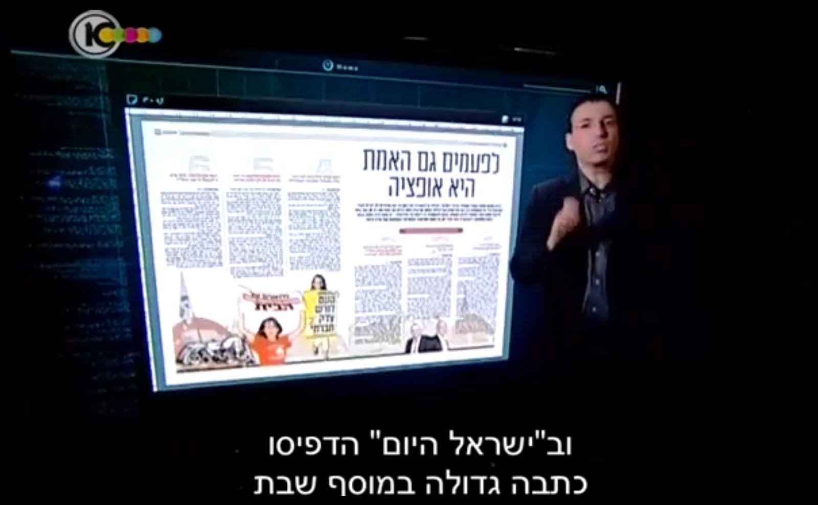 """דרוקר, מתוך תחקיר """"המקור"""" על """"ישראל היום"""", 2013 (צילום מסך)"""