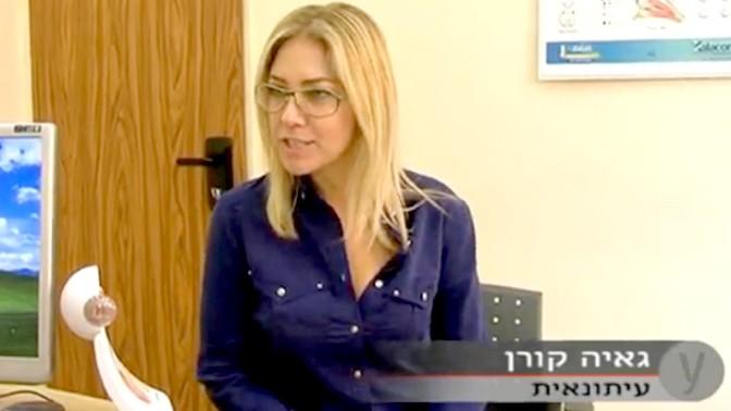 גאיה קורן, מתוך כתבת תוכן שיווקי לעדשות מגע שפורסמה באתר ynet (צילום מסך)