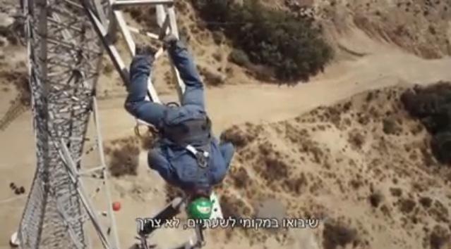 """""""סיפורי עובדים: שימי דנינו"""", מתוך קמפיין פרסום עצמי של חברת החשמל, 27.10.13 (צילום מסך)"""