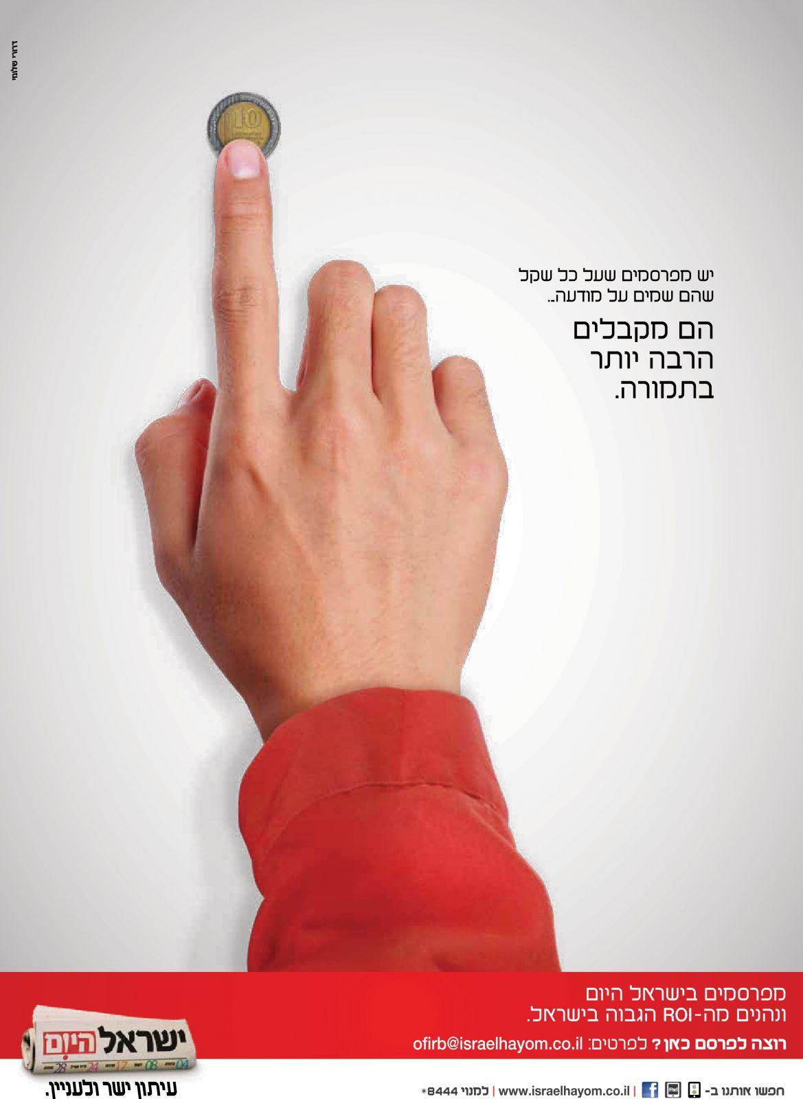 """""""ישראל היום"""", מודעה עצמית קבועה, 2013 (לחצו להגדלה)"""