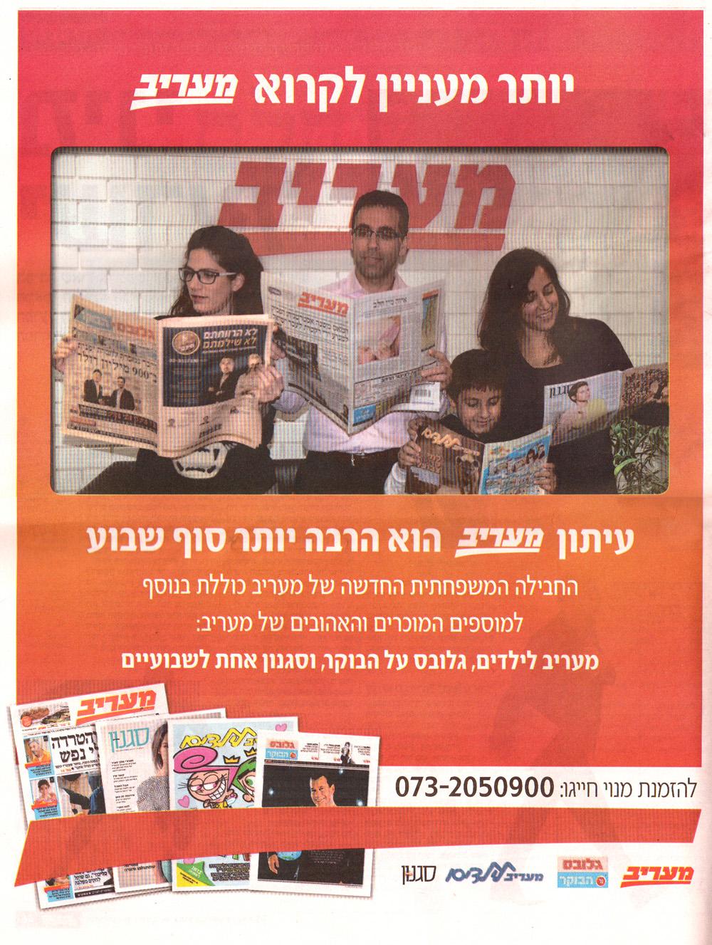 """""""עיתון מעריב הוא הרבה יותר סוף שבוע"""", פרסומת עצמית במהדורת הערב החינמית של העיתון, 3.3.14 (צילום: """"העין השביעית"""")"""