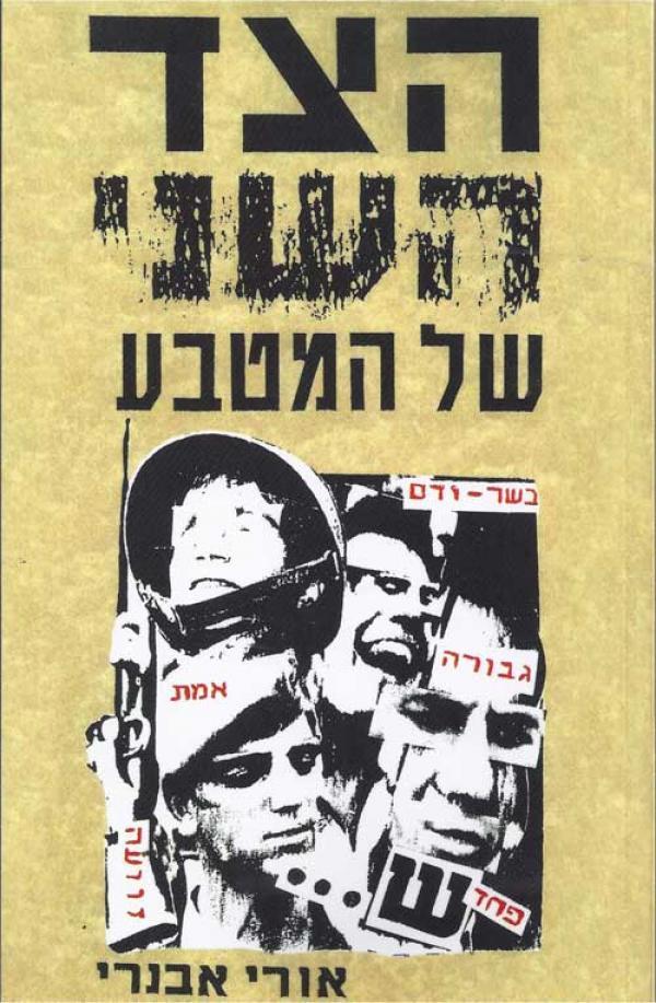 """עטיפת הספר """"הצד השני של המטבע"""" מאת אורי אבנרי"""