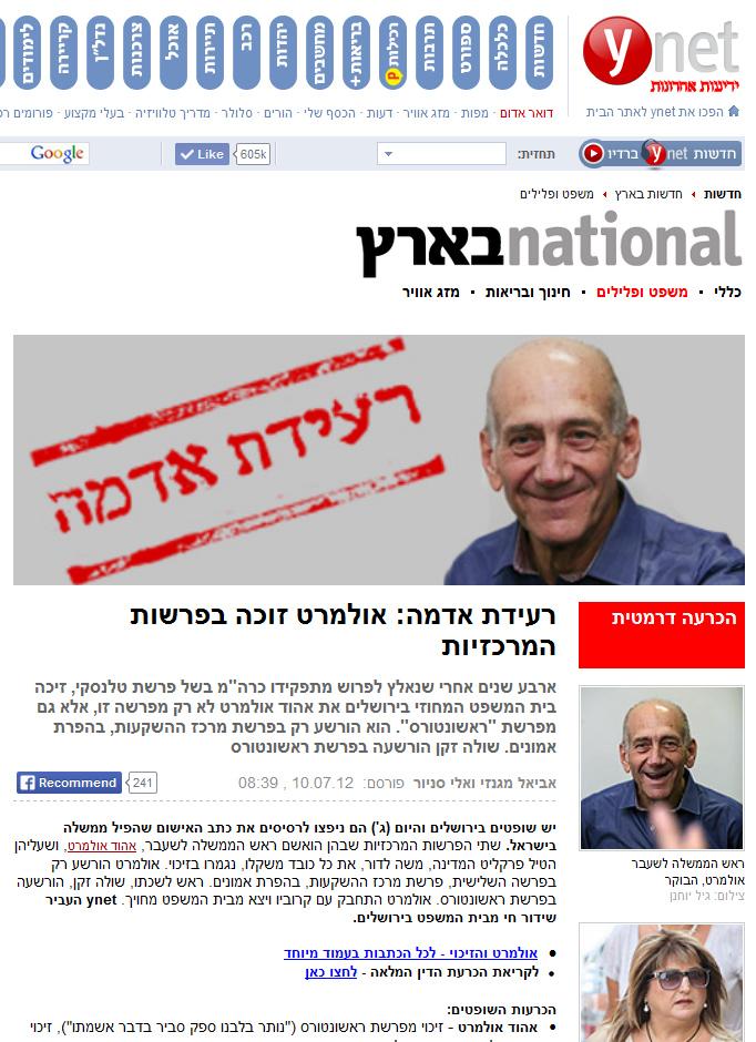 """""""רעידת אדמה: אולמרט זוכה בפרשות המרכזיות"""", ynet"""