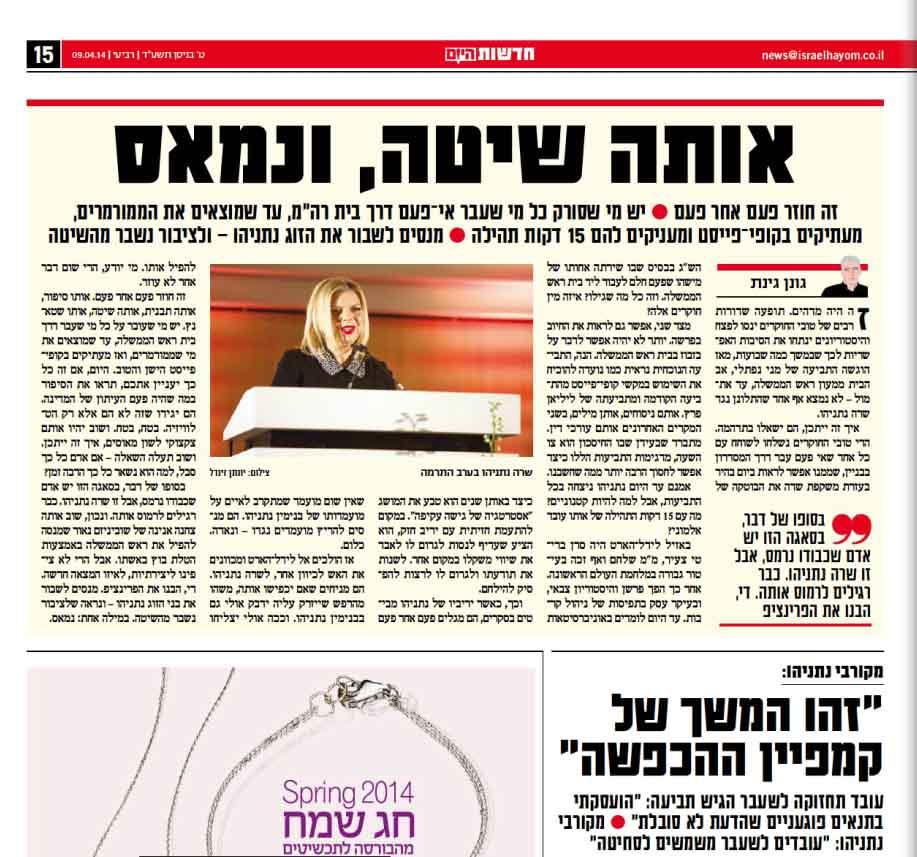 """עמוד תורנות שרה נתניהו ב""""ישראל היום"""". בתמונה: """"שרה נתניהו בערב התרמה"""""""