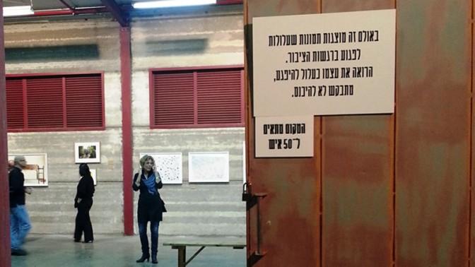 שלט אזהרה בכניסה לאחד האולמות בפסטיבל הצילום הבינלאומי בראשון לציון, אפריל 2014