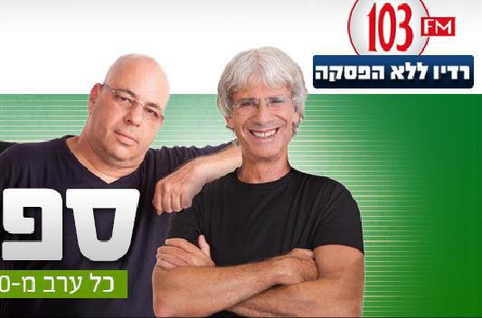 מאיר איינשטיין ורון קופמן בפרסומת לתוכנית ברדיו 103FM