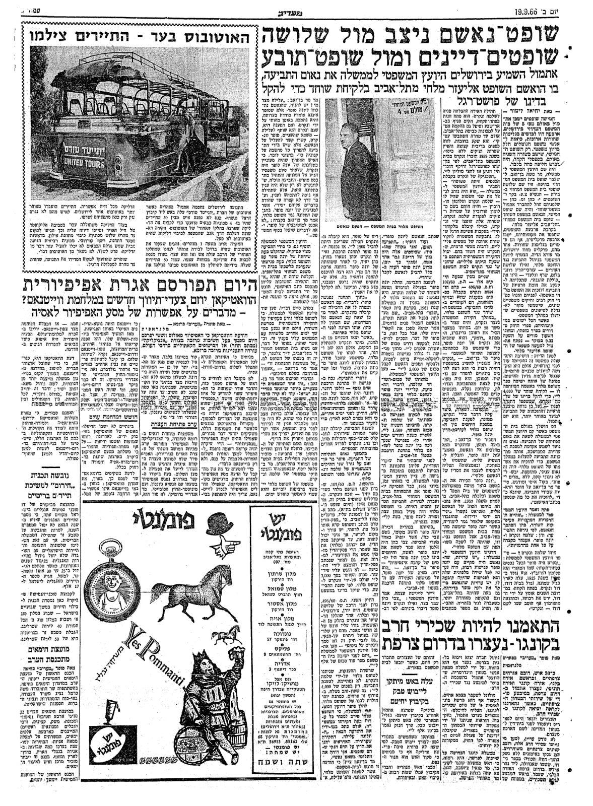 """""""שופט-נאשם ניצב מול שלושה שופטים-דיינים ומול שופט-תובע"""", """"מעריב"""", 19.9.1966"""
