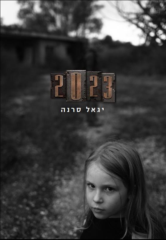"""שער הספר """"2023"""" מאת יגאל סרנה"""