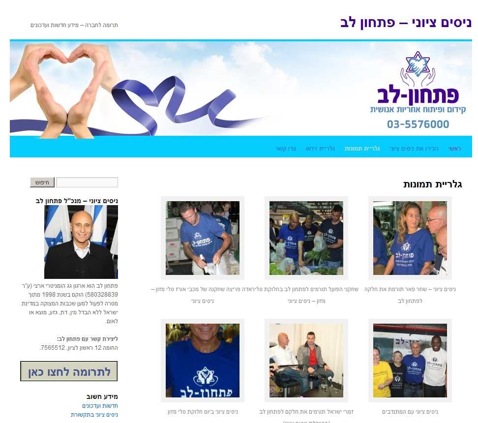 """גלריית התמונות באתר """"ניסים ציוני פתחון לב"""""""
