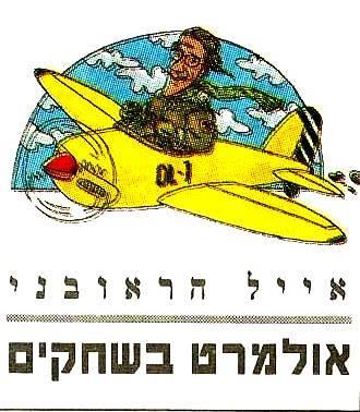 """לוגו המדור """"אולמרט בשחקים"""" שהתפרסם ב""""כל העיר"""" ועקב אחרי נסיעותיו לחו""""ל של ראש עיריית ירושלים אהוד אולמרט (איור: נעם נדב)"""