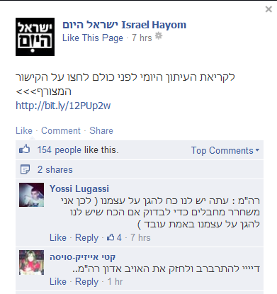 """מתוך דף הפייסבוק של """"ישראל היום"""", היום"""