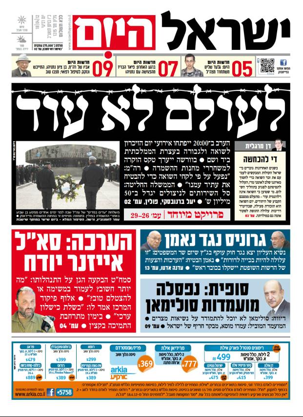 """שער """"ישראל היום"""", ערב יום הזיכרון לשואה 2012"""