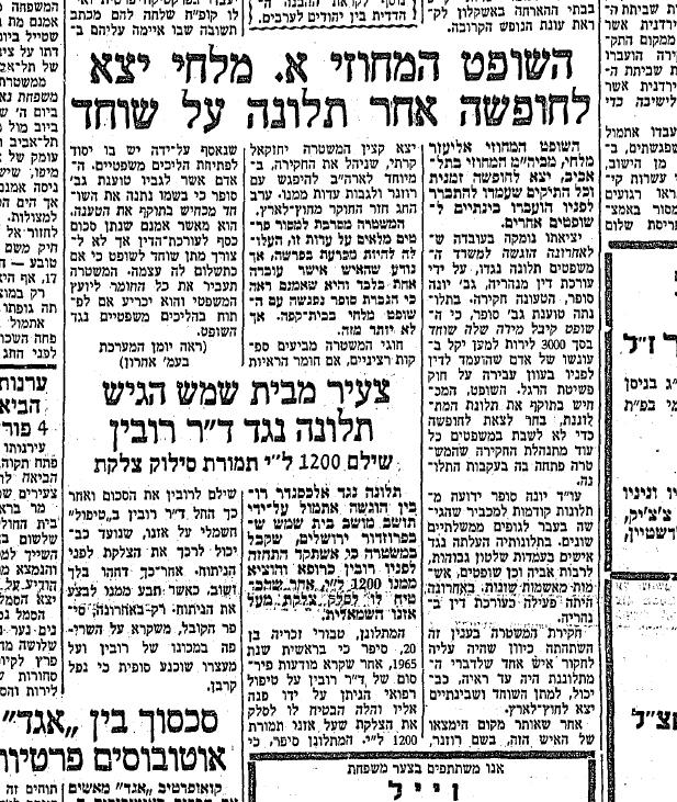 """""""השופט המחוזי א. מלחי יצא לחופשה לאחר תלונה על שוחד"""", """"מעריב"""", עמ' 22, 13.4.1966"""